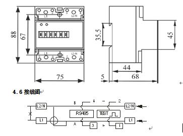 dds 526型 单相电子式电能表(导轨式)